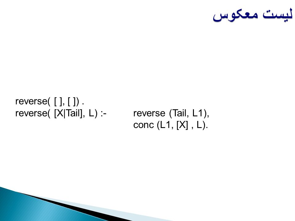 لیست معکوس reverse( [ ], [ ]) .